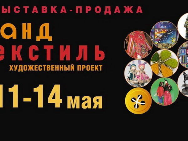 Участвую в выставке «Гранд Текстиль», 11-14 мая 2017   Ярмарка Мастеров - ручная работа, handmade
