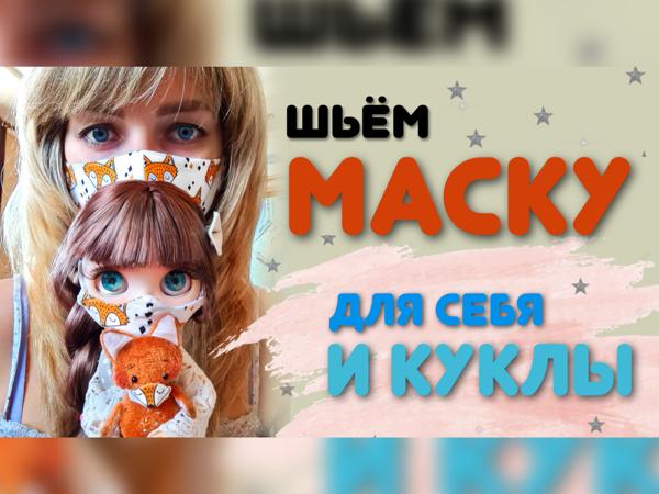 Как сшить маску для себя и своей куклы блайз | Ярмарка Мастеров - ручная работа, handmade