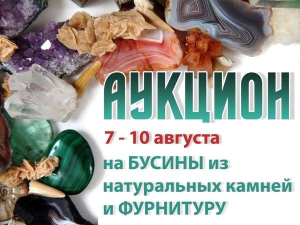ЗАВЕРШЕНО! Аукцион на фурнитуру и бусины из натуральных камней! | Ярмарка Мастеров - ручная работа, handmade