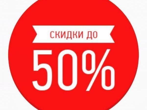 Скидка 50%. Последняя распродажа   Ярмарка Мастеров - ручная работа, handmade