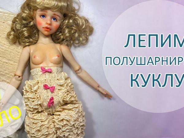 Лепим полушарнирную куклу. Алиса. Тело 7/7   Ярмарка Мастеров - ручная работа, handmade