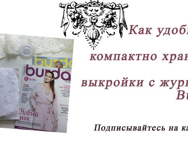 Как компактно и удобно хранить выкройки из журнала Burda   Ярмарка Мастеров - ручная работа, handmade