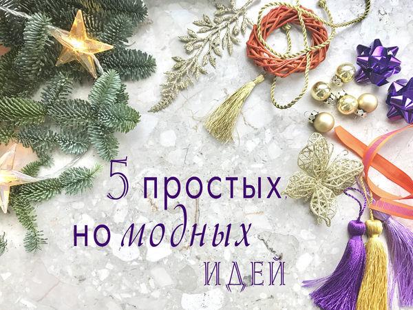 Красивая упаковка новогодних подарков своими руками — 5 простых, но модных идей | Ярмарка Мастеров - ручная работа, handmade