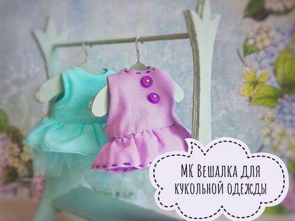 Создаем подставку-вешалку для кукольной одежды   Ярмарка Мастеров - ручная работа, handmade