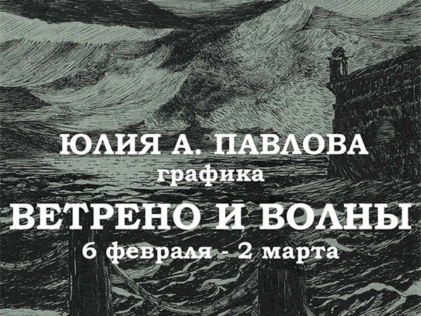 Моя персональная выставка, приглашаю! (Петербург) | Ярмарка Мастеров - ручная работа, handmade