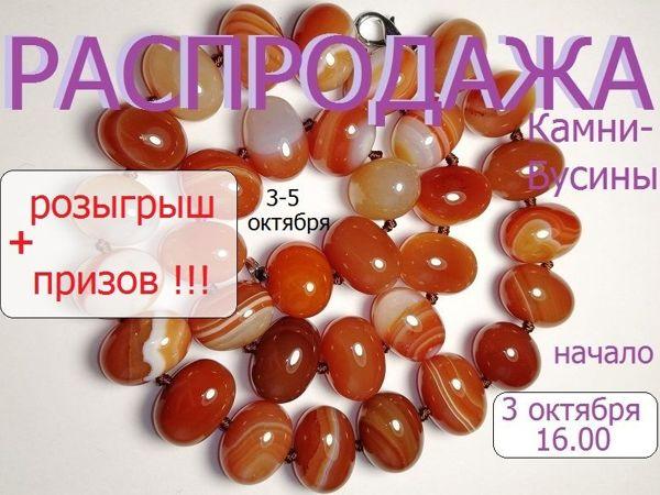 Окончен. Марафон  «Природные камни»  с 3 по 5 октября | Ярмарка Мастеров - ручная работа, handmade