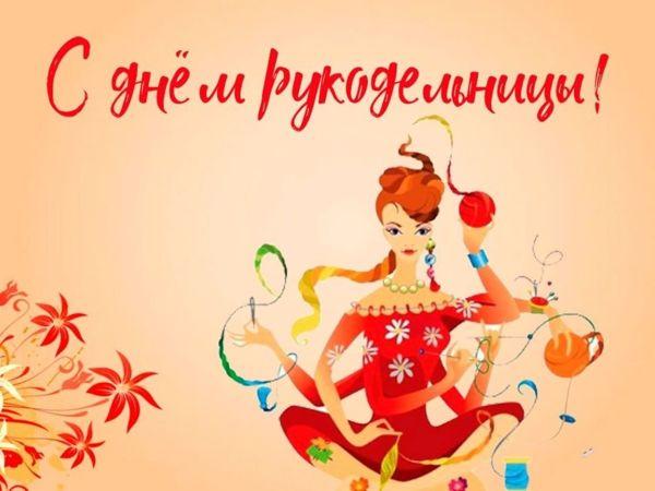 16 ноября — день рукоделия!   Ярмарка Мастеров - ручная работа, handmade