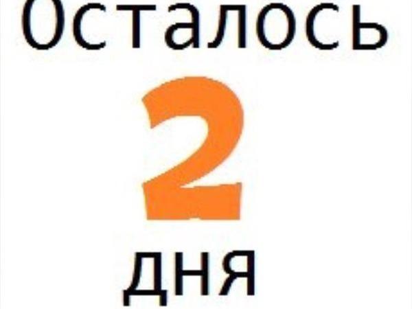 Открытка осталось 2 дня, православные