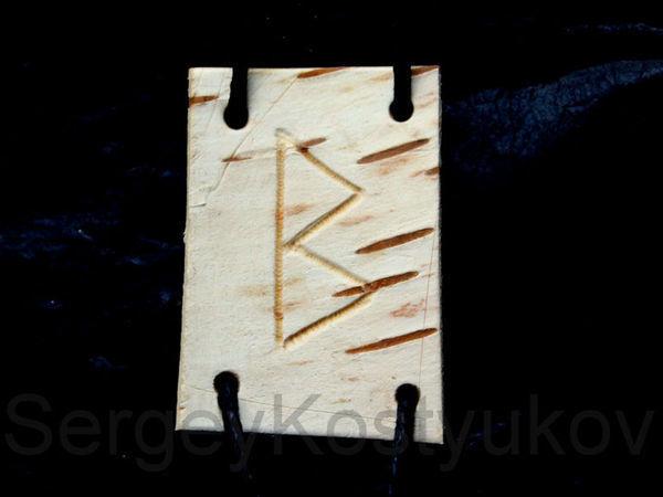 Как правильно писать руны на бересте. Беркана | Ярмарка Мастеров - ручная работа, handmade