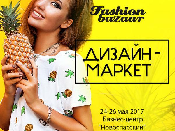 Fashion Bazaar в БЦ Новоспасский   Ярмарка Мастеров - ручная работа, handmade