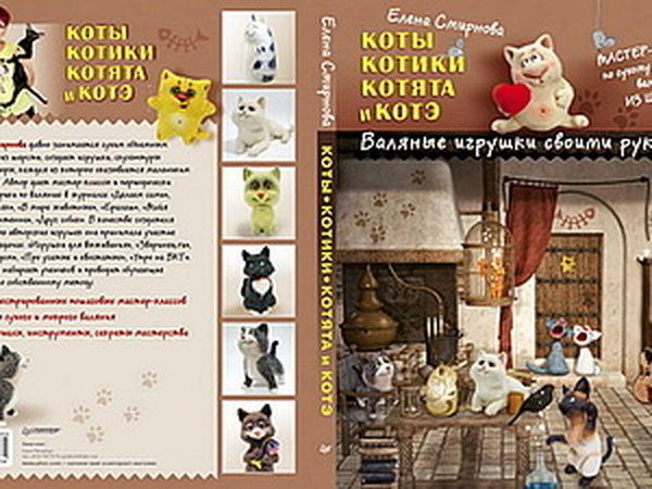 Презентация новой книги в Библио-Глобусе. | Ярмарка Мастеров - ручная работа, handmade