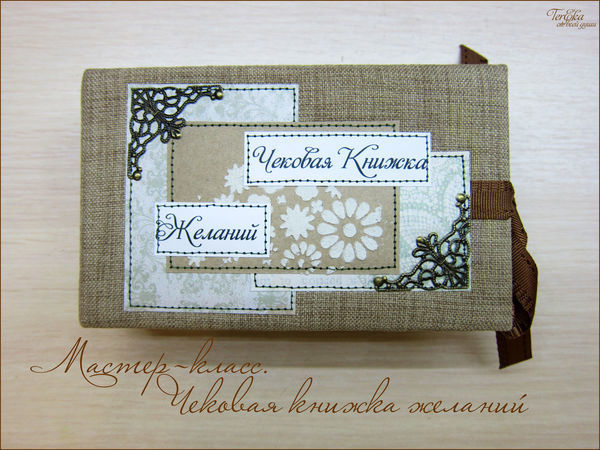 Как сделать чековую книжку желаний   Ярмарка Мастеров - ручная работа, handmade