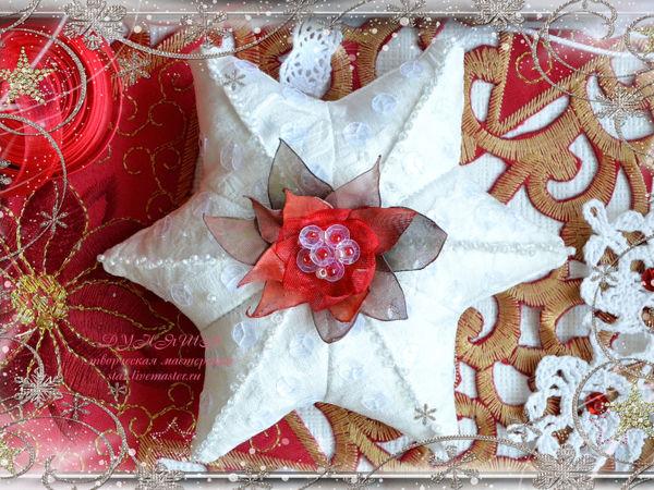 Шьем из льна елочное украшение «Рождественская звезда» | Ярмарка Мастеров - ручная работа, handmade