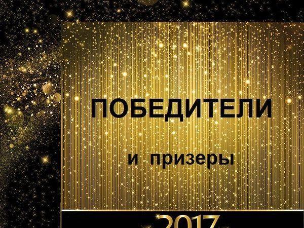 Победители по итогам активности за 2017 г. | Ярмарка Мастеров - ручная работа, handmade