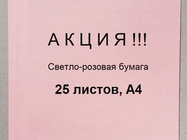 Акция на Светло-розовую бумагу, А4 | Ярмарка Мастеров - ручная работа, handmade