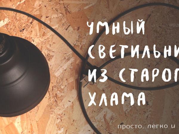 Делаем умный светильник из старого хлама | Ярмарка Мастеров - ручная работа, handmade