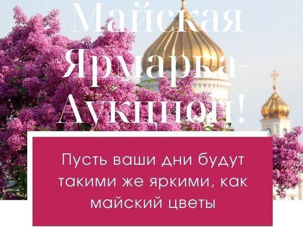 Майская Ярмарка-аукцион | Ярмарка Мастеров - ручная работа, handmade