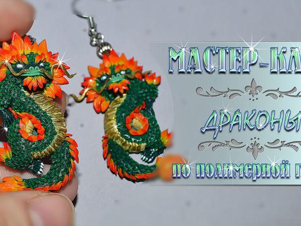 Создаем серьги «Изумрудные драконы» из полимерной глины   Ярмарка Мастеров - ручная работа, handmade