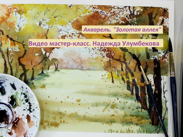 Видео мастер-класс. Рисуем осень. Акварель «Золотая аллея» | Ярмарка Мастеров - ручная работа, handmade