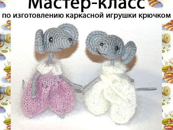 Мастерим «Мышку-малышку»   Ярмарка Мастеров - ручная работа, handmade
