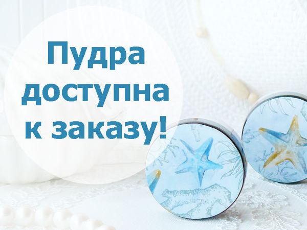Минеральная пудра SPF15 уже в продаже! | Ярмарка Мастеров - ручная работа, handmade