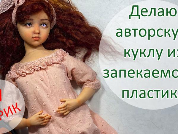 Создаем авторскую куклу из запекаемого пластика 7(7). Парик | Ярмарка Мастеров - ручная работа, handmade