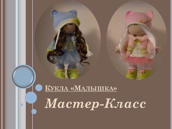 Шьем текстильную куколку своими руками. Мастер-класс с выкройкой | Ярмарка Мастеров - ручная работа, handmade