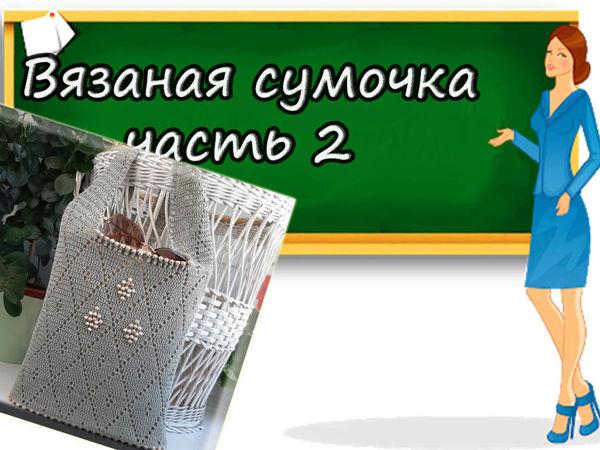 Как связать сумочку (модель № 1). Часть 2 | Ярмарка Мастеров - ручная работа, handmade