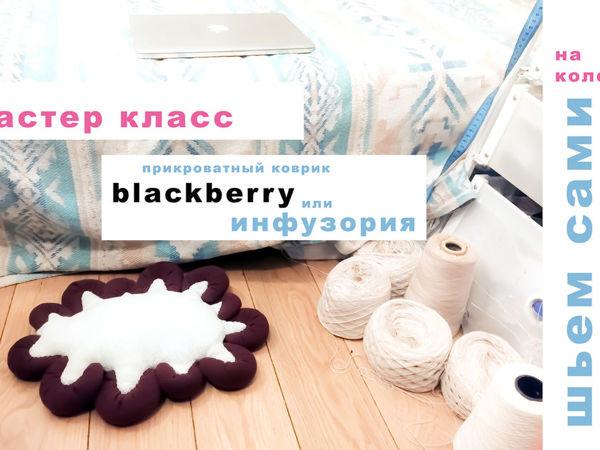 Шьем подушку-коврик прикроватный blackberry   Ярмарка Мастеров - ручная работа, handmade