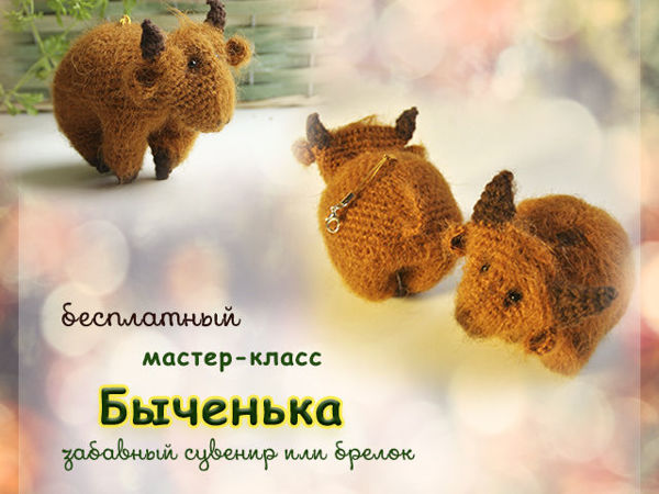 Вяжем брелок Бычок   Ярмарка Мастеров - ручная работа, handmade