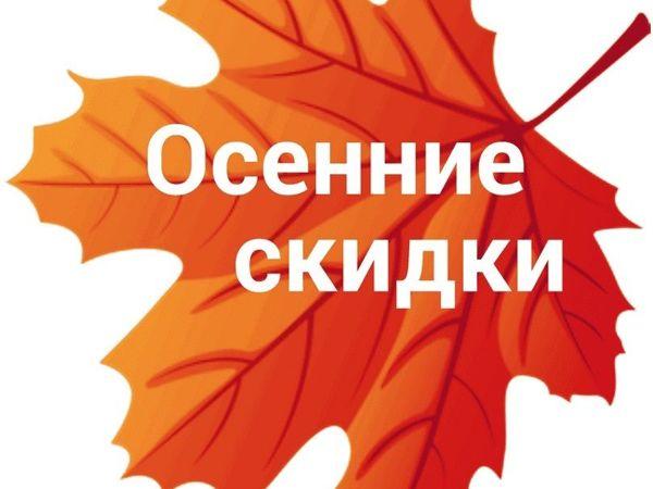 Осенние Скидки!!!! | Ярмарка Мастеров - ручная работа, handmade