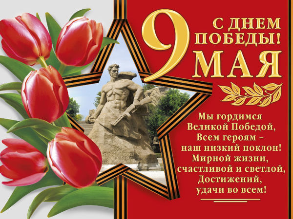 С Днем Великой Победы! | Ярмарка Мастеров - ручная работа, handmade