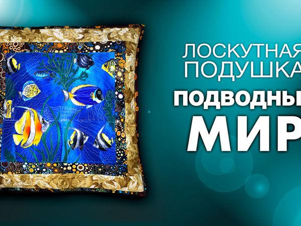 Создаём лоскутную подушку  «Подводный мир» | Ярмарка Мастеров - ручная работа, handmade