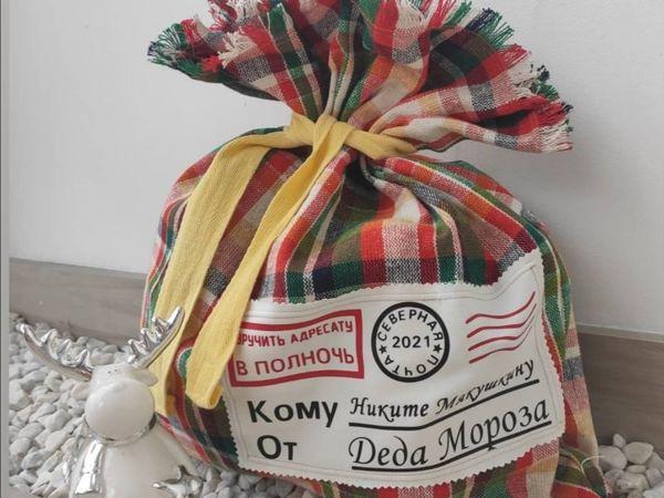Именной мешок от Деда Мороза | Ярмарка Мастеров - ручная работа, handmade