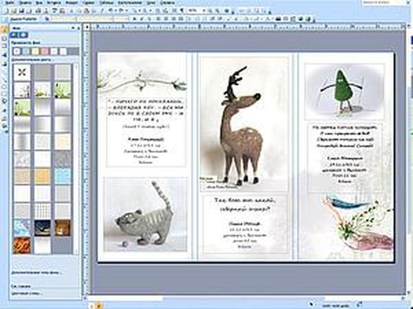 Мастер класс по изготовлению буклета в  Publisher   Ярмарка Мастеров - ручная работа, handmade