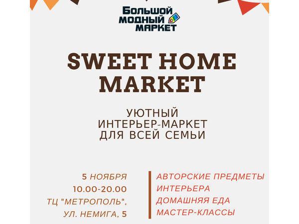 Интерьер-маркет Sweet Home Market в Минске 5 ноября | Ярмарка Мастеров - ручная работа, handmade