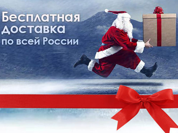 Рождественская акция! Бесплатная ДОСТАВКА!!! И скидка 20% на все заказы!!! | Ярмарка Мастеров - ручная работа, handmade