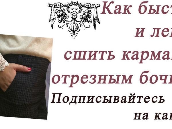 Как быстро и легко сшить карман с отрезным бочком | Ярмарка Мастеров - ручная работа, handmade