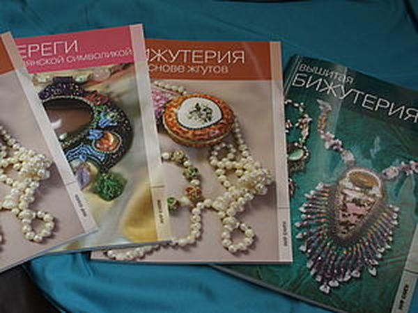 Мои авторские книги по изготовлению украшений! | Ярмарка Мастеров - ручная работа, handmade