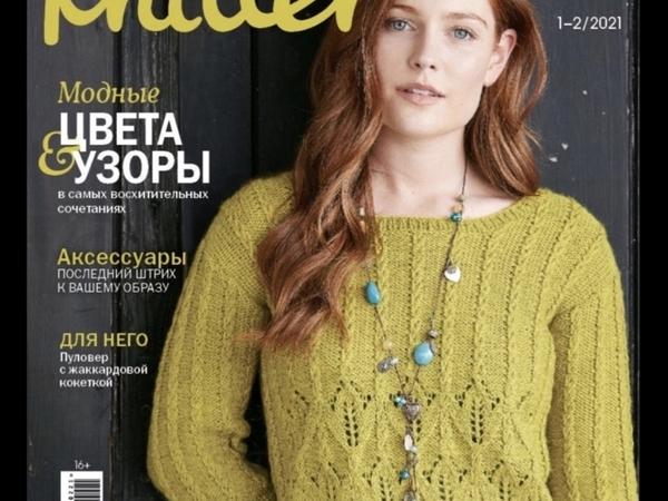 The Knitter 1-2/2021 | Ярмарка Мастеров - ручная работа, handmade
