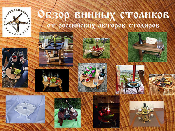Обзор винных столиков от российских авторов-столяров | Ярмарка Мастеров - ручная работа, handmade