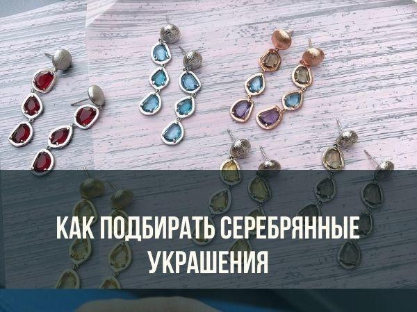 Как подобрать серебряные украшения | Ярмарка Мастеров - ручная работа, handmade