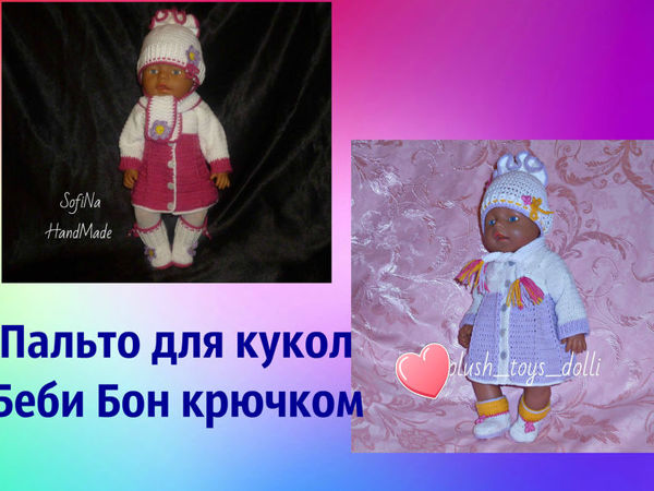 Вяжем пальто для кукол Беби Бон крючком | Ярмарка Мастеров - ручная работа, handmade