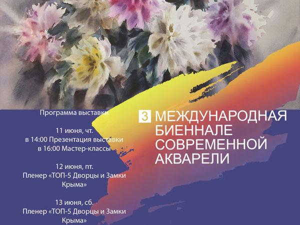 Международная биеннале Современной акварели 2020 | Ярмарка Мастеров - ручная работа, handmade