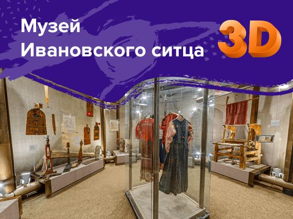 Новый 3D-тур: Музей Ивановского ситца   Ярмарка Мастеров - ручная работа, handmade
