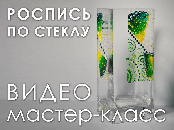 Делаем вазочку с росписью в подарок своими руками | Ярмарка Мастеров - ручная работа, handmade