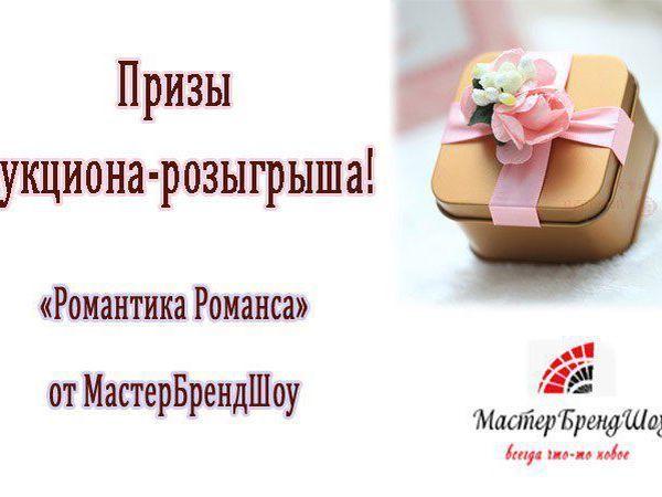 Призы!!! | Ярмарка Мастеров - ручная работа, handmade