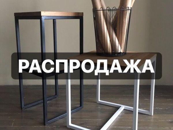 Распродажа 20% на всю мебель в наличии | Ярмарка Мастеров - ручная работа, handmade