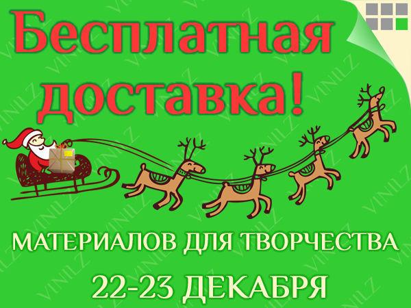 Бесплатная доставка! Только 22 и 23 декабря!   Ярмарка Мастеров - ручная работа, handmade