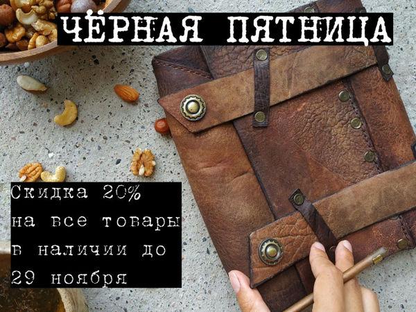 Скидка 20% на все товары в наличии | Ярмарка Мастеров - ручная работа, handmade